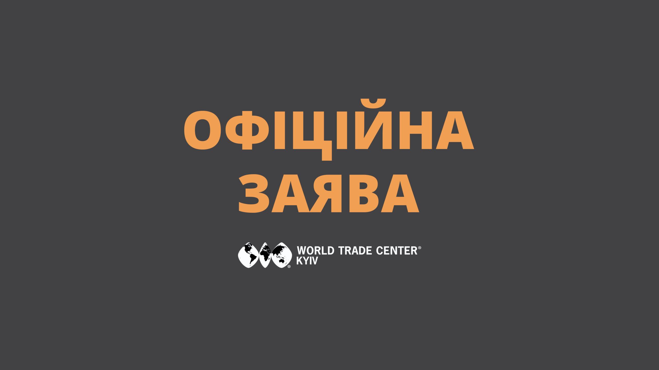 Повідомлення про позицію Генрі Штеренберга щодо ВТЦ Київ